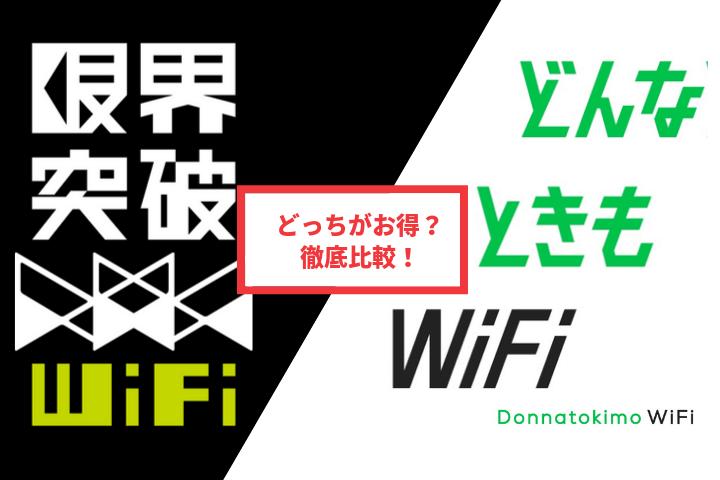 限界突破wifi スペック