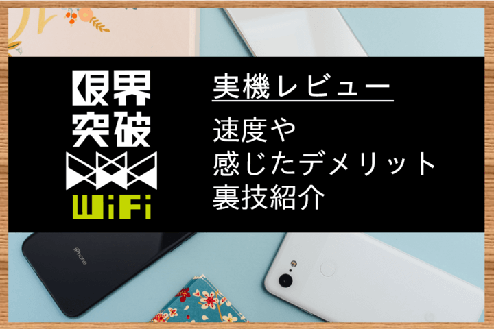 限界突破wifi リセット